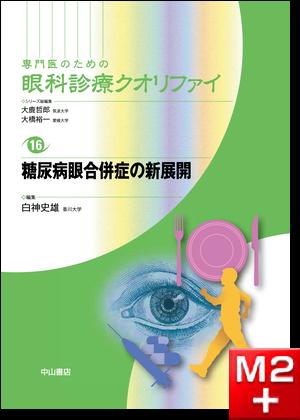 糖尿病眼合併症の新展開〈専門医のための眼科診療クオリファイ16〉