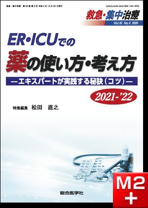 救急・集中治療(32巻3号)ER・ICUでの薬の使い方・考え方 — エキスパートが実践する秘訣(コツ)— 2021-'22