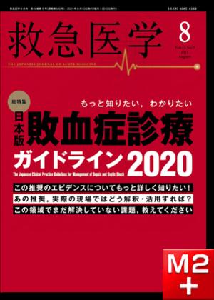 救急医学 2021年8月号 第45巻第9号 もっと知りたい、わかりたい;日本版敗血症診療ガイドライン2020