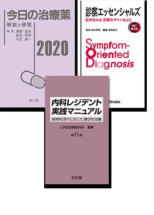 [202006] 新製品-内科レジデント・エッセンシャルズ・今日セット