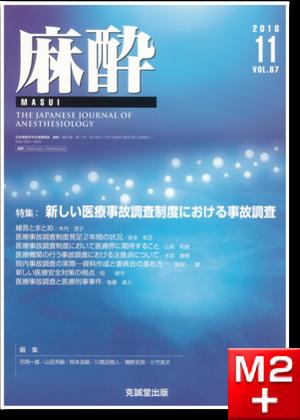 麻酔 2018年11月号【特集】新しい医療事故調査制度における事故調査