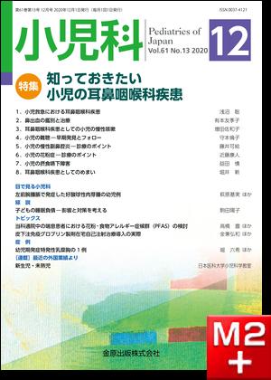 小児科 2020年12月号 61巻13号 特集 知っておきたい小児の耳鼻咽喉科疾患【電子版】