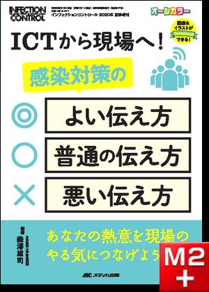 インフェクションコントロール2020年夏季増刊 ICTから現場へ!感染対策のよい伝え方・普通の伝え方・悪い伝え方