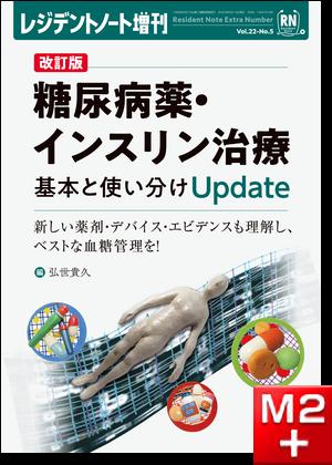 レジデントノート増刊 Vol.22 No.5 改訂版 糖尿病薬・インスリン治療 基本と使い分けUpdate