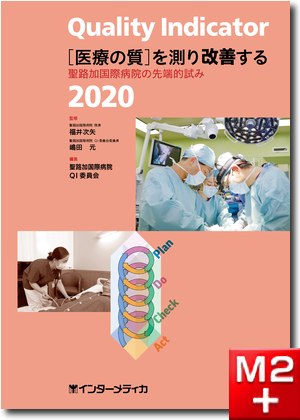 Quality Indicator 2020 [医療の質]を測り改善する