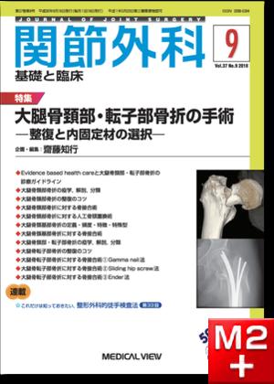 関節外科 2018年9月号 Vol.37 No.9 大腿骨頚部・転子部骨折の手術 -整復と内固定材の選択-