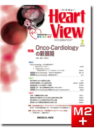 Heart View 2018年2月号 Vol.22 No.2 Onco-Cardiologyの新展開