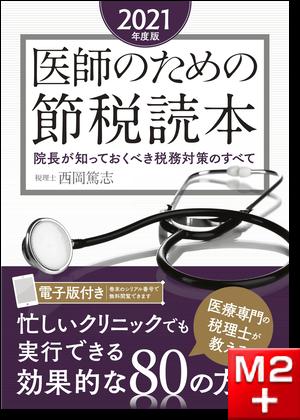 医師のための節税読本【2021年度版】