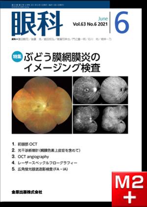 眼科 2021年6月号 63巻6号 特集 ぶどう膜網膜炎のイメージング検査