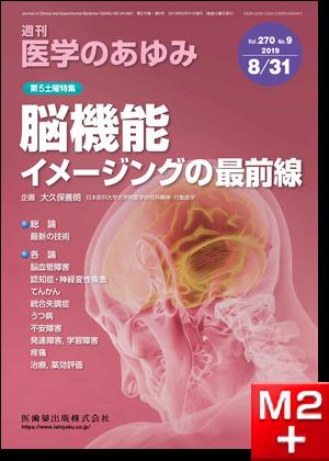 医学のあゆみ270巻9号 脳機能イメージングの最前線