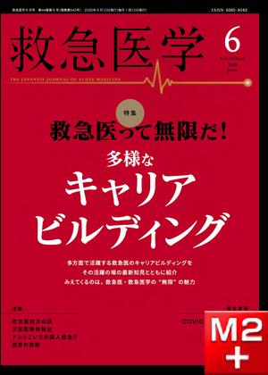救急医学 2020年6月号 第44巻第6号 救急医って無限だ! 多様なキャリアビルディング