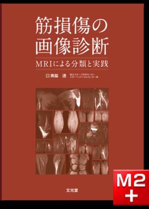 筋損傷の画像診断 MRIによる分類と実践
