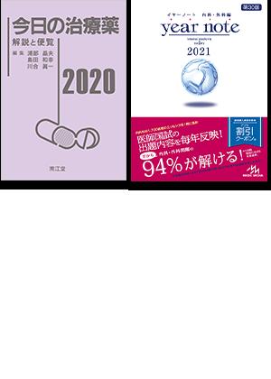 [202009] 新製品-イヤーノート・今日セット