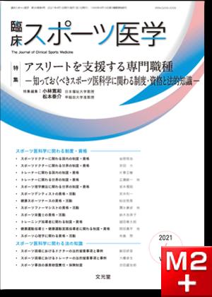 臨床スポーツ医学 2021年4月号(38巻4号)アスリートを支援する専門職種~知っておくべきスポーツ医科学に関わる制度・資格と法的知識