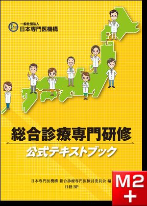 総合診療専門研修 公式テキストブック