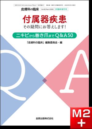 皮膚科の臨床 2020年5月臨時増刊号 62巻6号 特集 付属器疾患 その疑問にお答えします !  ーニキビから巻き爪まで Q&A50ー【電子版】