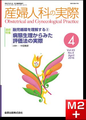産婦人科の実際 2016年4月号 65巻4号 特集 胎児循環を理解する2 病態生理からみた評価法の実際【電子版】