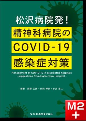 松沢病院発!精神科病院のCOVID-19 感染症対策