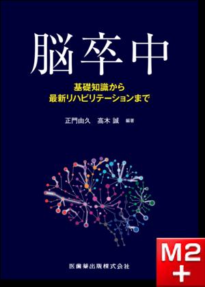 脳卒中 ― 基礎知識から最新リハビリテーションまで