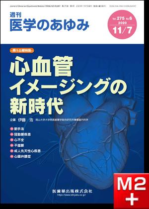 医学のあゆみ275巻6号 心血管イメージングの新時代