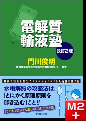 電解質輸液塾 改訂2版