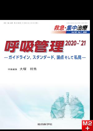 救急・集中治療(32巻1号)呼吸管理 2020-'21
