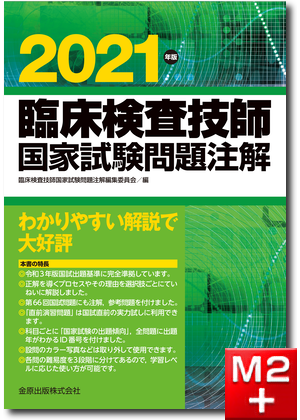 臨床検査技師国家試験問題注解 2021年版