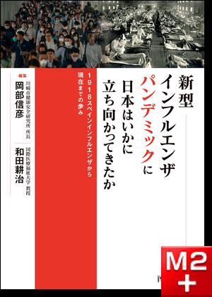 新型インフルエンザパンデミックに日本はいかに立ち向かってきたか 1918スペインインフルエンザから現在までの歩み