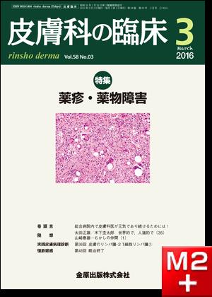 皮膚科の臨床 2016年3月号 58巻3号 特集 薬疹・薬物障害【電子版】