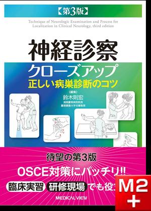 神経診察クローズアップ 正しい病巣診断のコツ 第3版