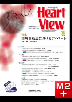 Heart View 2018年10月号 Vol.22 No.10 循環器疾患におけるディベート