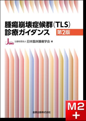腫瘍崩壊症候群(TLS)診療ガイダンス 第2版