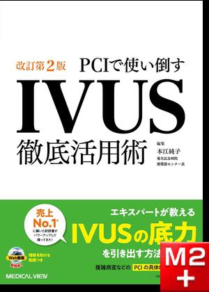 PCIで使い倒す IVUS徹底活用術改訂第2版