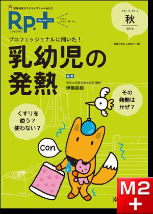 Rp.+レシピプラス 2016年秋号 Vol.15 No.4 乳幼児の発熱