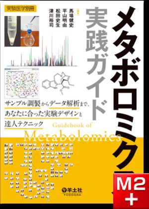 実験医学別冊 メタボロミクス実践ガイド サンプル調製からデータ解析まで、あなたに合った実験デザインと達人テクニック