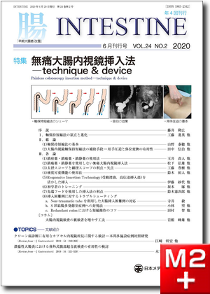 INTESTINE 2020 Vol.24 No.2 無痛大腸内視鏡挿入法-technique & device