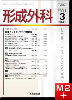 形成外科 2018年3月号【特集】アンチエイジング最前線