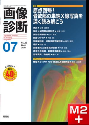 画像診断 2020年7月号(Vol.40 No.8)原点回帰!骨軟部の単純X線写真を深く読み解こう
