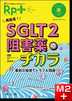 Rp.+レシピプラス 2020年春号 Vol.19 No.2 再発見!SGLT2阻害薬のチカラ 事前の指導でトラブル回避!!