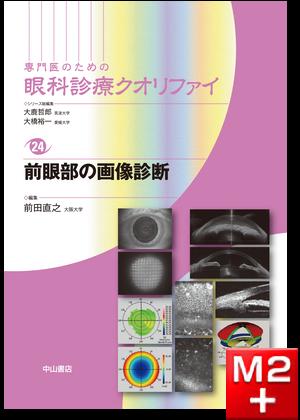 前眼部の画像診断〈専門医のための眼科診療クオリファイ24〉