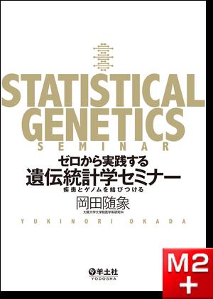 ゼロから実践する 遺伝統計学セミナー