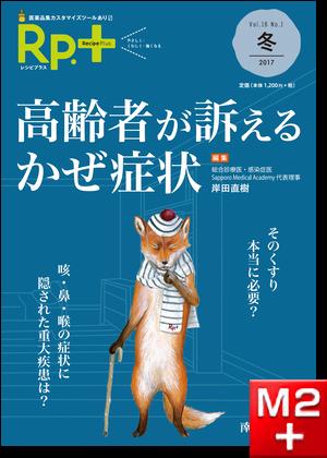 Rp.+レシピプラス 2017年冬号 Vol.16 No.1 高齢者の訴えるかぜ症状