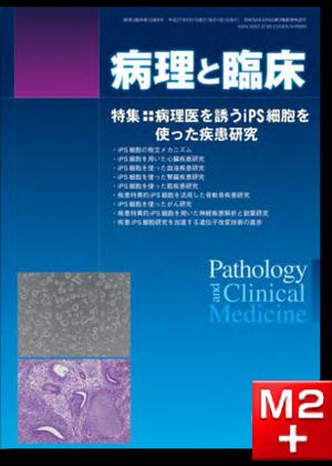病理と臨床 2015年 6月号(33巻6号)病理医を誘うiPS細胞を使った疾患研究