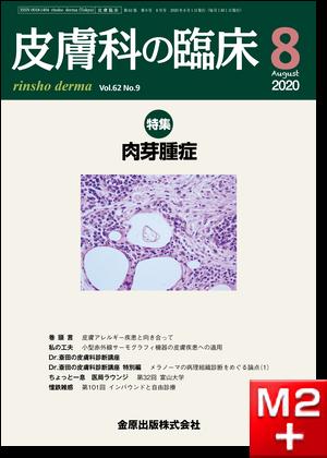 皮膚科の臨床 2020年8月号 62巻9号 特集 肉芽腫症【電子版】