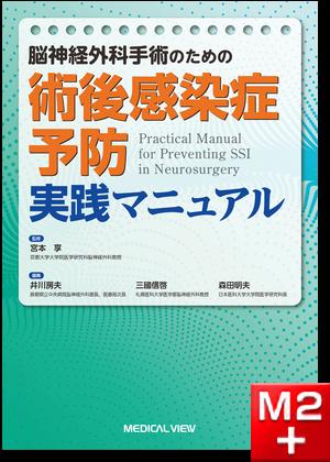 脳神経外科手術のための 術後感染症予防 実践マニュアル