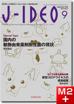 J-IDEO Vol.4 No.5 国内の動物由来薬剤耐性菌の現状
