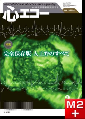 心エコー 2017年3月号(18巻3号)完全保存版 人工弁のすべて