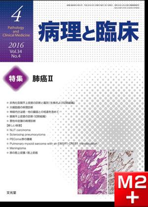 病理と臨床 2016年 4月号(34巻4号)肺癌II