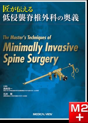 匠が伝える低侵襲脊椎外科の奥義
