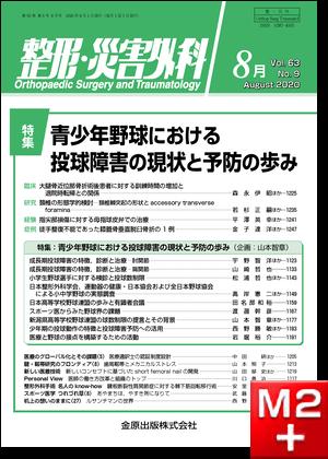 整形・災害外科 2020年8月号 63巻9号 特集 青少年野球における投球障害の現状と予防の歩み【電子版】